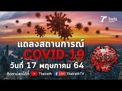 Live : ศบค.แถลงสถานการณ์ ไวรัสโควิด-19 (วันที่ 17 พ.ค.64) | Thairath Online