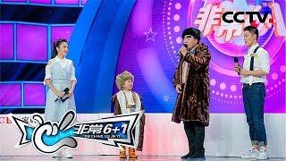 《非常6+1》 20191104 小不点大能耐| CCTV综艺