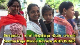 போதும்டா சாமி தெறித்து ஓடிய மக்கள்   Seema Raja Movie Review With Public