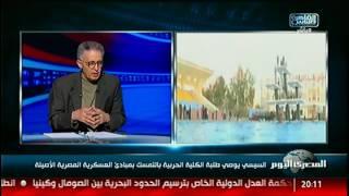 السيسى يوصى طلبة الكلية الحربية بالتمسك بمبادئ العسكرية المصرية الأصيلة