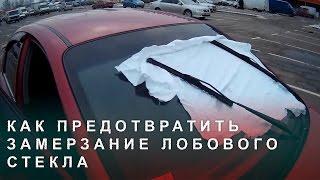 видео Замерзание стекол автомобиля. Как с этим бороться?