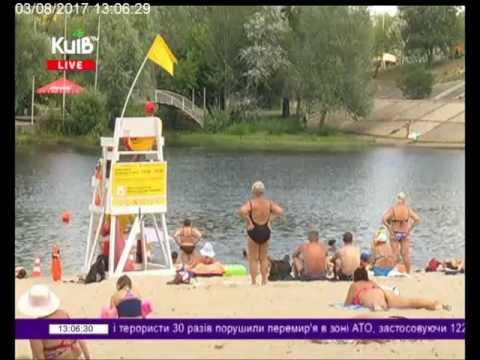 Телеканал Київ: 03.08.17 Столичні телевізійні новини 13.00