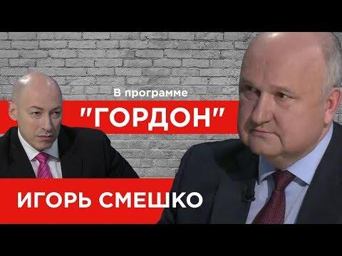 """Игорь Смешко. """"ГОРДОН"""" (2019)"""