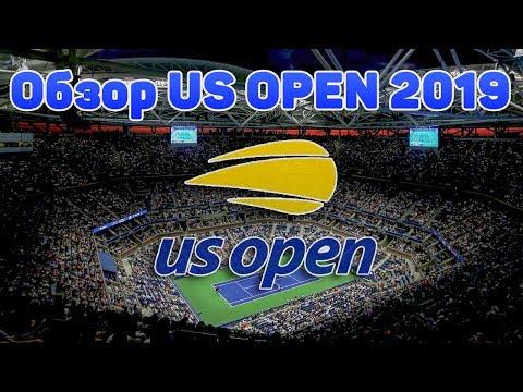 Обзор теннисного турнира US OPEN 2019