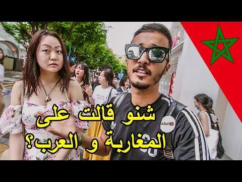 شوف فتاة كورية شنو قالت على المغاربة و العرب 😱