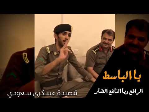 قصيده مدح عسكري عسكري سعودي يقول قصيده والضابط يحب خشمه Youtube