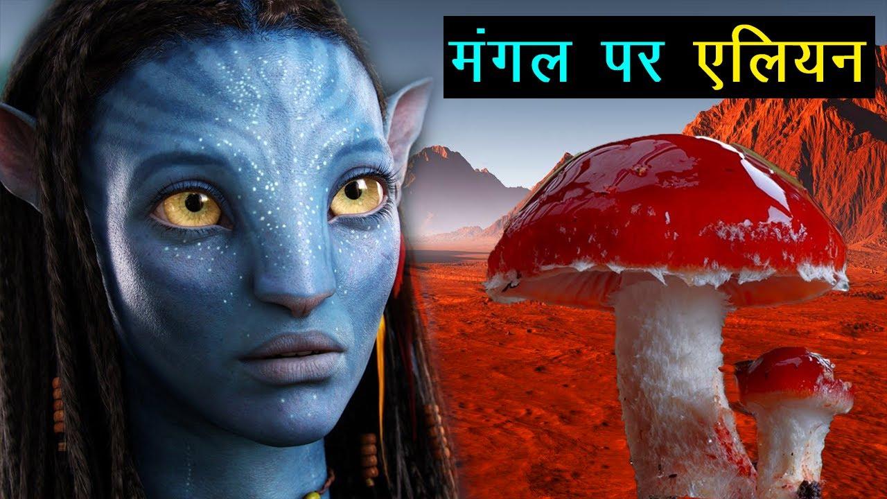 NASA के रोवर ने भेजे मंगल ग्रह पर जीवन होने के संकेत | Mushroom on Mars in Hindi