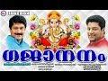 ഭക്തിസാന്ദ്രമായ സൂപ്പർഹിറ്റ് ഗണപതി ഭക്തിഗാനങ്ങൾ | Gajananam | Hindu Devotional Songs Malayalam