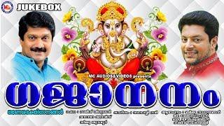 ഭക്തിസാന്ദ്രമായ സൂപ്പർഹിറ്റ് ഗണപതി ഭക്തിഗാനങ്ങൾ   Gajananam   Hindu Devotional Songs Malayalam