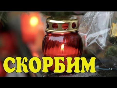 Скончался Великий Советский Космонавт!