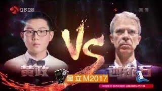 Siêu trí tuệ 2017, Tập 33: Hoàng Chính vs Sylvain Arnoux