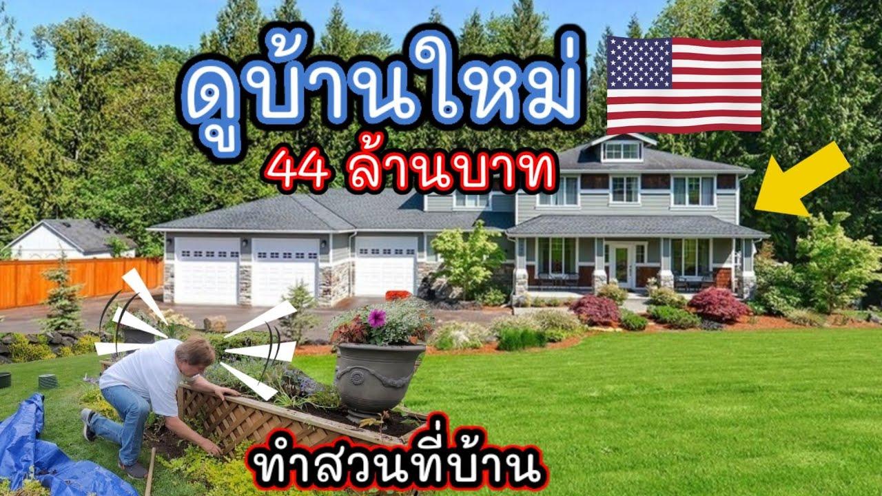 ดูบ้านที่อเมริกา หาดูบ้านใหม่ / อัพเดตสวนที่บ้าน/ ชีวิตในอเมริกา/ c.k.taylor