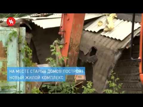 Снос ветхих домов на улице Некрасова