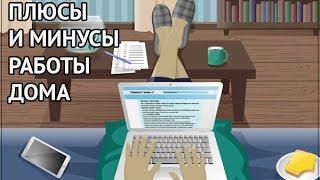 Работа в Интернете плюсы и минусы