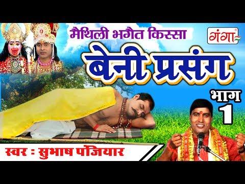 बेनी प्रसंग (भाग-1) - मैथिली भगैत किस्सा | Maithili Nach Programme