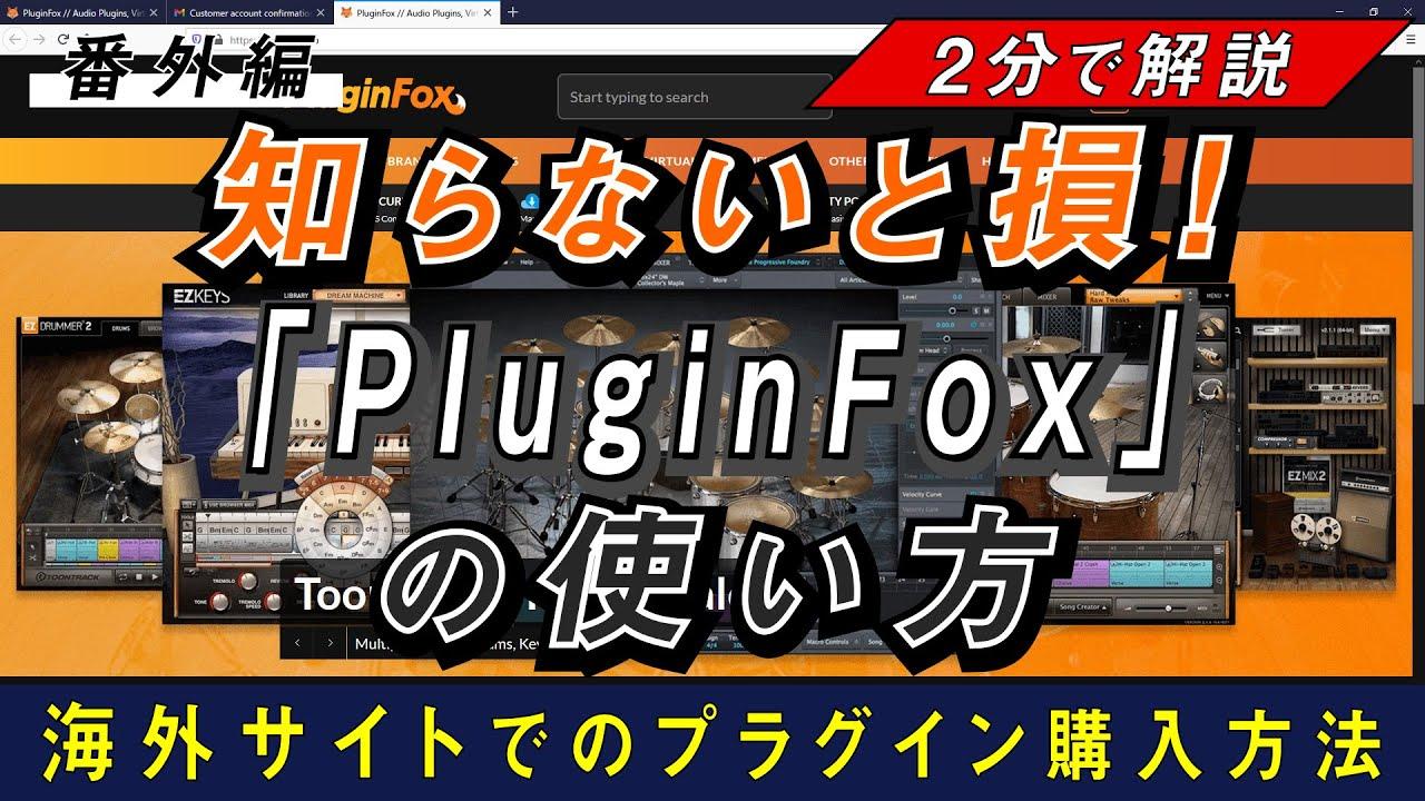 歌ってみたのmixに使えるプラグインの購入方法『Plugin Fox』