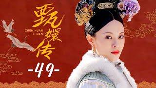 【經典宮廷劇】後宮甄嬛傳 (下)『39~76集』