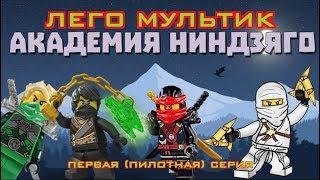 АКАДЕМИЯ НИНДЗЯГО - ЛЕГО МУЛЬТИК - 1 серия