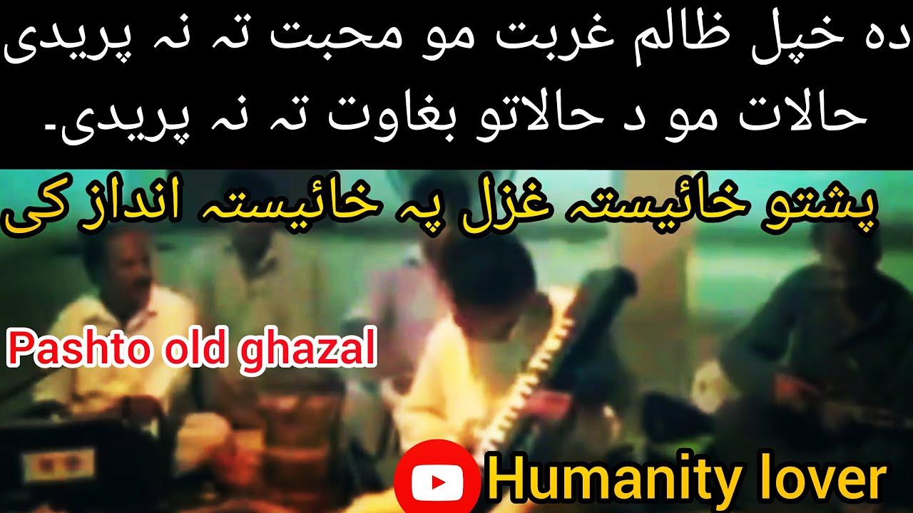 Download Da khpal zalim ghurbat mo muhabbat ta na pregdi