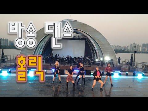 [축제]2018년 여의도 위댄스페스티벌 댄스팀 홀릭