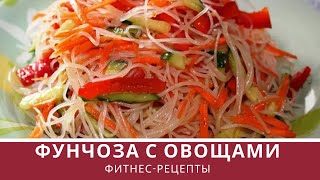 Фитнес-рецепты. Фунчоза с овощами. Просто и вкусно.