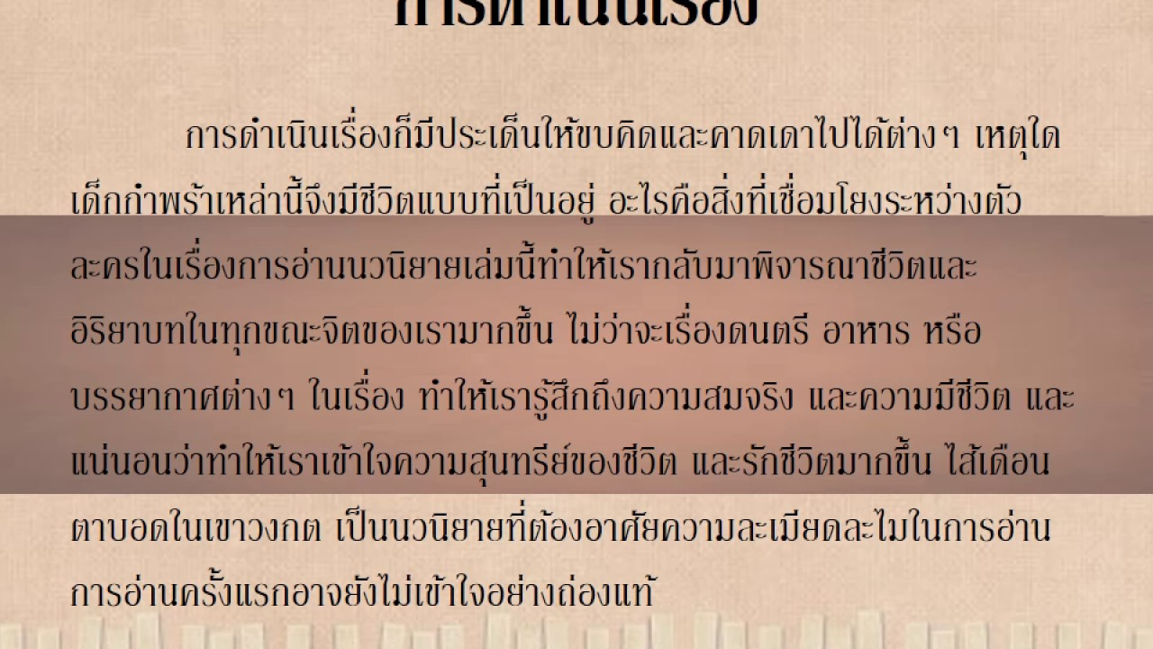 ไส้เดือนตาบอดในเขาวงกต รางวัลนวนิยายโรแมนติกนวนิยายไทยรางวัลซีไรต์ ปี 2558