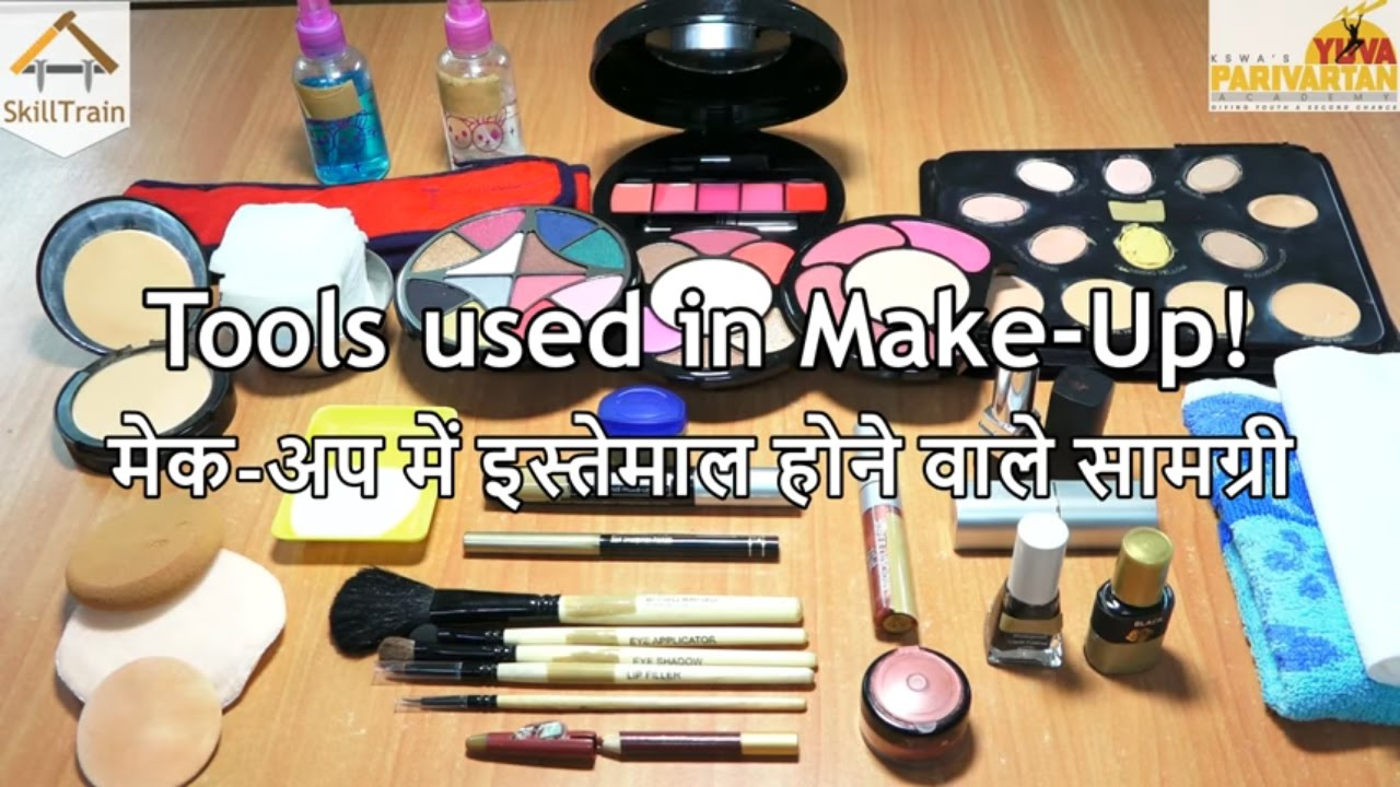 Tools used for Make-Up (Hindi) (हिन्दी)