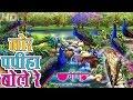 Latest Rajasthani Songs 2018 | Mor Papiha Bole Re HD | New Romantic Sawan Videos