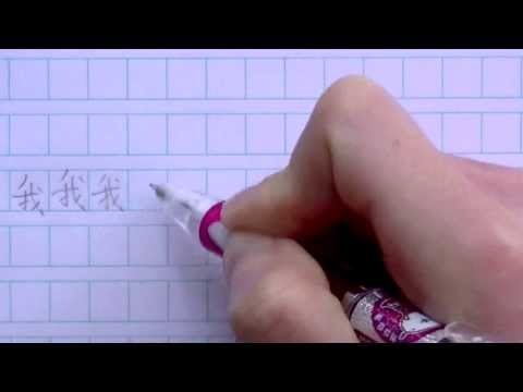 Native Chinese Writing in Three Levels of Neatness