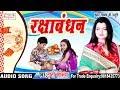 #रक्षाबंधन स्पेशल गीत | प्यार तुम्हारी बहिना का #Tripti Shakya.New Hindi Song 2018 का पहिला