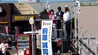 20090824 民主党 田中美絵子 選挙演説 田中美絵子 検索動画 27