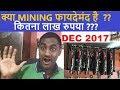 kya december 2017 mein mining profitable hai  ???
