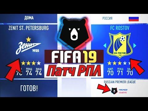FIFA19 ПАТЧ РПЛ и УПЛ НА FIFA19