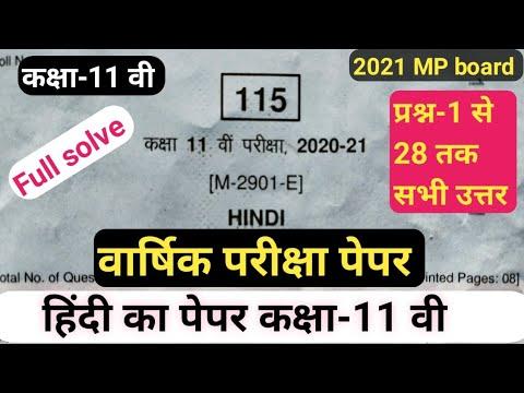 कक्षा-11वी हिंदी का वार्षिक पेपर 2021 \ Class 11th Hindi Paper Full Solution 2021