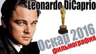 Леонардо ди Каприо получил Оскар за фильм Выживший 2016. Полная фильмография с фото Ди Каприо.