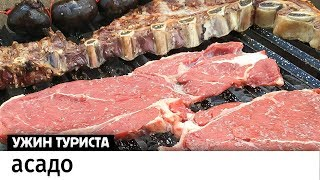 Аргентинское мясо на углях асадо. Готовим в Буэнос-Айресе