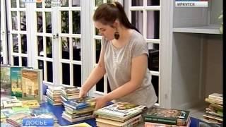 Новые книги появятся в библиотеках Иркутской области, ''Вести-Иркутск''