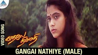 Kadhale Nimmadhi Movie Songs | Gangai Nathiye Video Song | Male Version | Suriya | Jeevitha | Deva