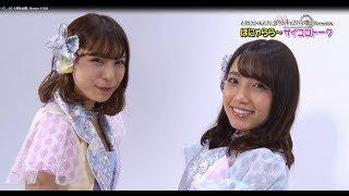 『AKB48ダイスキャラバン』事前登録受付中 「ダイス=サイコロ」にちな...