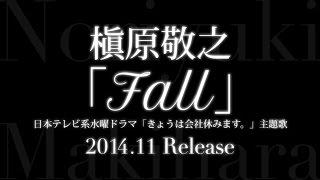 槇原敬之/Fall (ドラマ 『きょうは会社休みます。』 主題歌) thumbnail