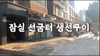 [FOOD KF] 잠실 선굼터 생선구이