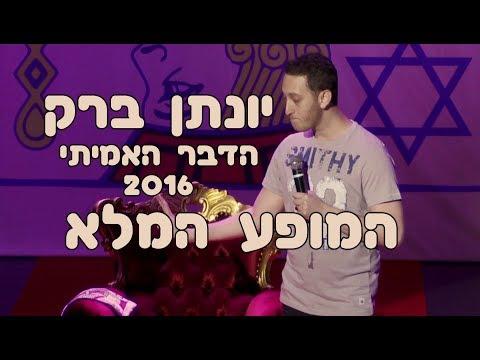 יונתן ברק - 'הדבר האמיתי' 2016 - ספיישל באורך מלא