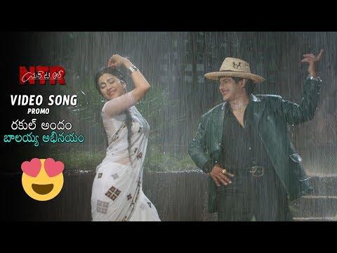 Aaku Chatu Video Song | NTR Kathanayakudu Movie SUPER HIT Promos | Balakrishna | Daily Culture