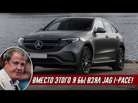 Джереми Кларксон Обзор Mercedes EQC 400 4Matic AMG