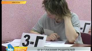 Родители иркутских выпускников попробовали сдать ЕГЭ