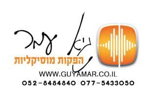 שיר חתונה מיטל ואורי בביצוע ענבל גמליאל
