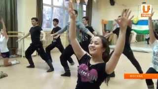 U news Башкирские танцы учат танцевать москвичей студенты из республики(Подписывайтесь на страницу U News ВКонтакте - http://vk.com/unews Смотрите на http://utou.ru https://twitter.com/utv_tv #utv., 2014-04-21T10:07:04.000Z)