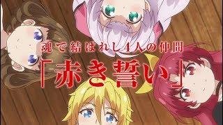TVアニメ「私、能力は平均値でって言ったよね!」メインPV
