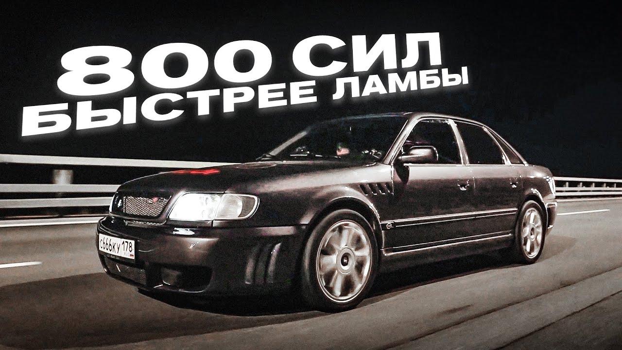 Эта тачка быстрее Ламбы и Феррари! - Audi 100 на 800 СИЛ! Привет из 90-ых!