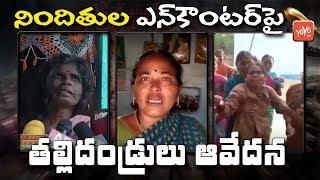 తల్లిదండ్రులు ఆవేదన | ఎన్ కౌంటర్ పై Accused Parents Reaction |Mohammad Arif, Chennakesavulu | YOYOTV